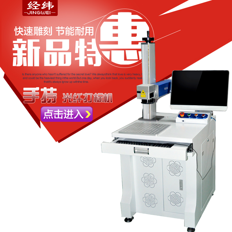 Intelligent optical theodolite tumarking engraved metal marking machine laser marking machine laser machine laser engraving machine