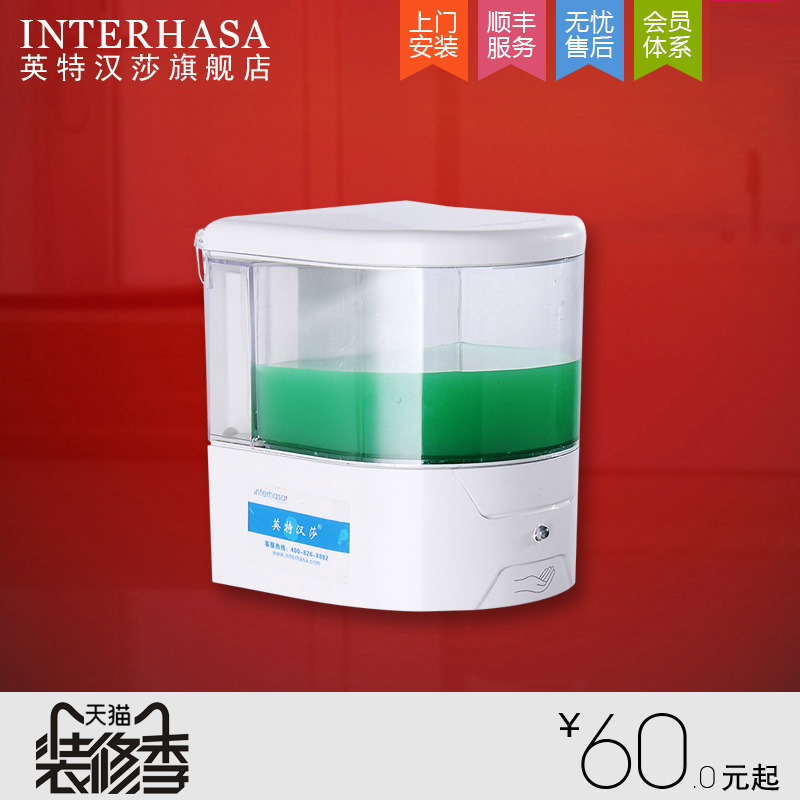 Interhasa automatic induction hotel bathroom shower gel bottle soap dispenser soap box is hand sanitizer dispenser