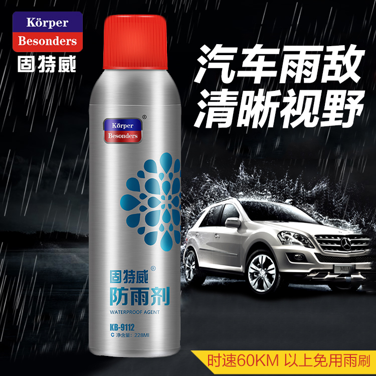 Intervet solid automotive glass coating agent flooding rain rain enemy agent rain agent rearview mirror anti glass cleaner fogging