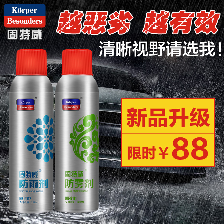 Intervet solid car rain rain rain enemy auto glass fogging agent kit rearview mirror defogging agent fog cleared flooding Agent