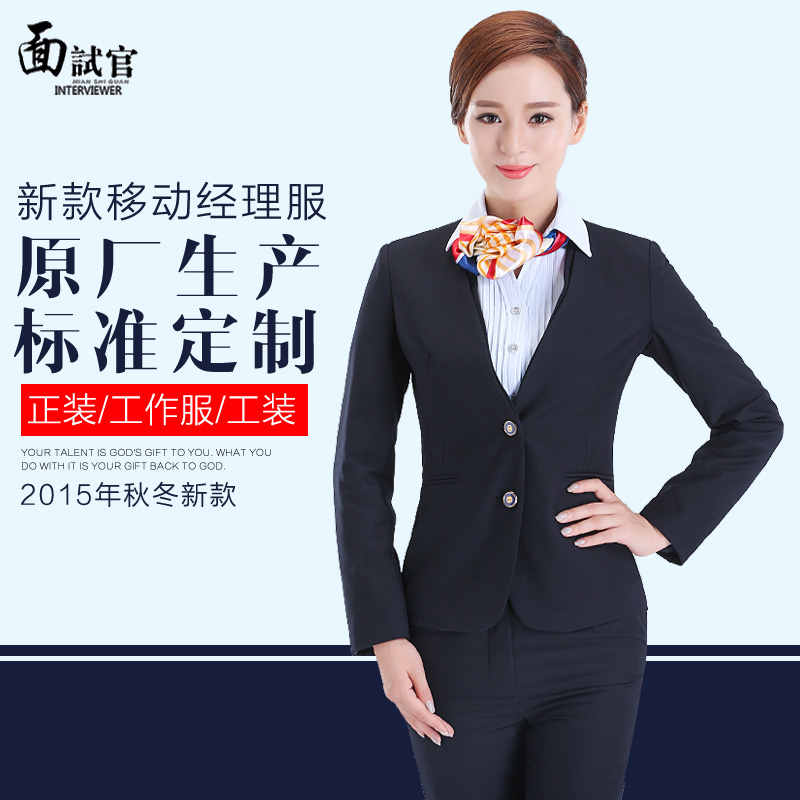 Interviewer new china mobile overalls suit autumn and customized business office manager mobile overalls work clothes