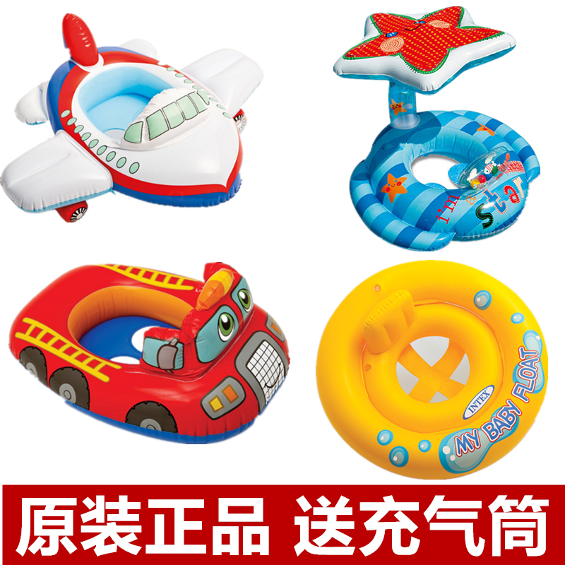 Intex children's baby infant swimming bath seat shade thicker love handles armpit circle spare tire sitting circle floating ring