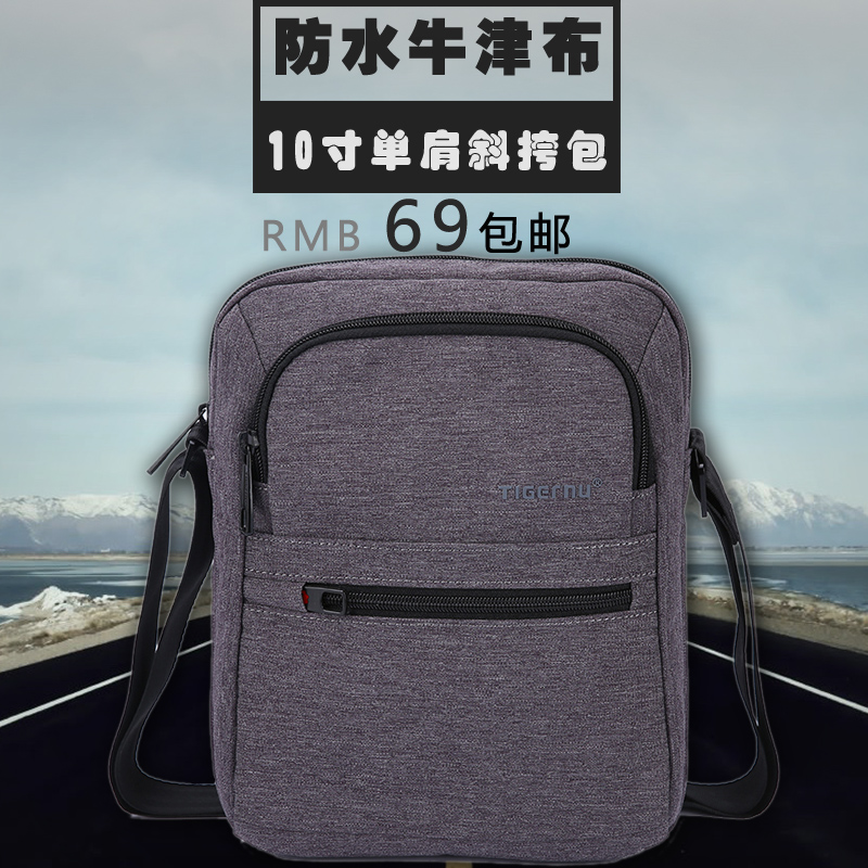 Ipad air2 ipad pro9.7 laptop bag men shoulder bag korean version of casual outdoor waterproof messenger bag small backpack