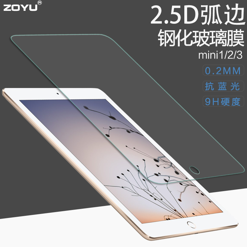 Ipad mini ipad mini film 2 arc edge tempered glass membrane ipad mini2 tempered glass membrane film mini3
