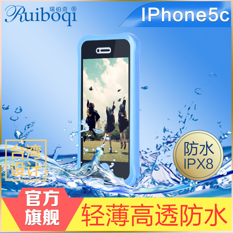 Iphone5c phone shell three anti waterproof silicone shell phone apple iphone 5c mobile phone shell mobile phone sets