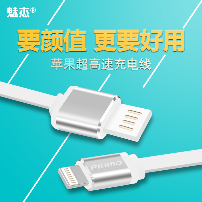 Iphone6 data cable data cable 5/5s phone charger direct charge usb power cord 6 s plus lightning