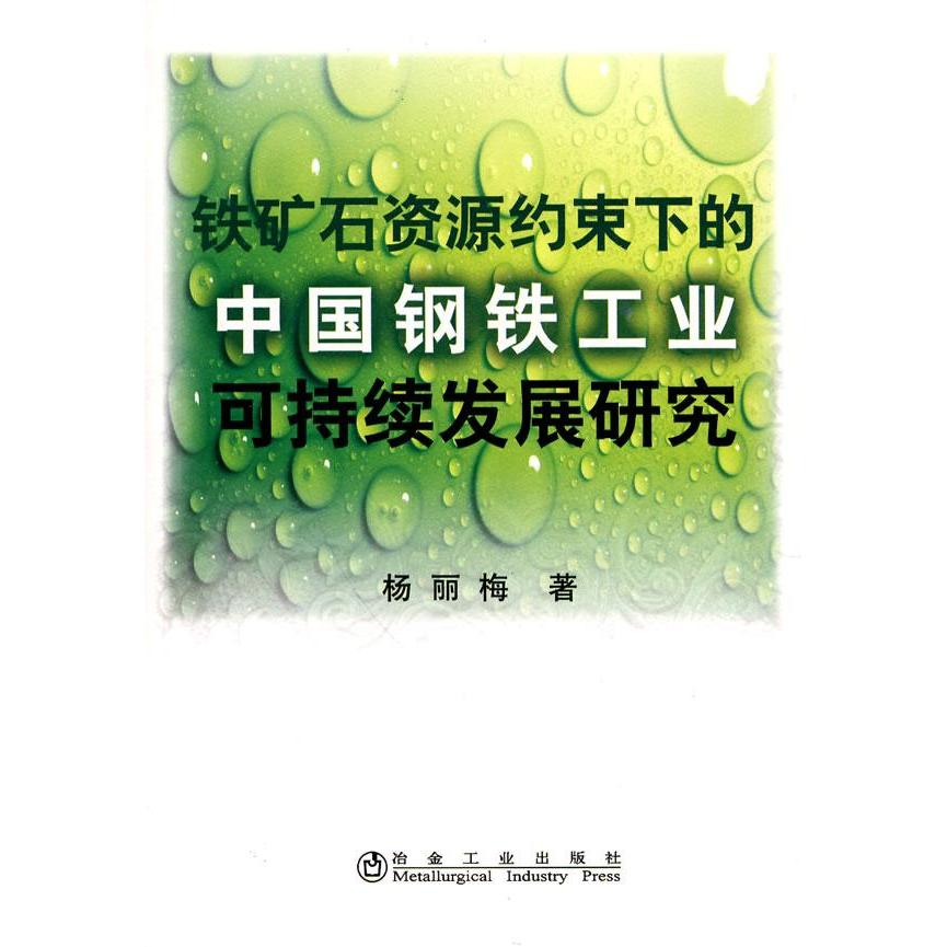 Iron ore iron and steel industry in china under the constraints of resources for sustainable development research \ mei yang li genuine selling books