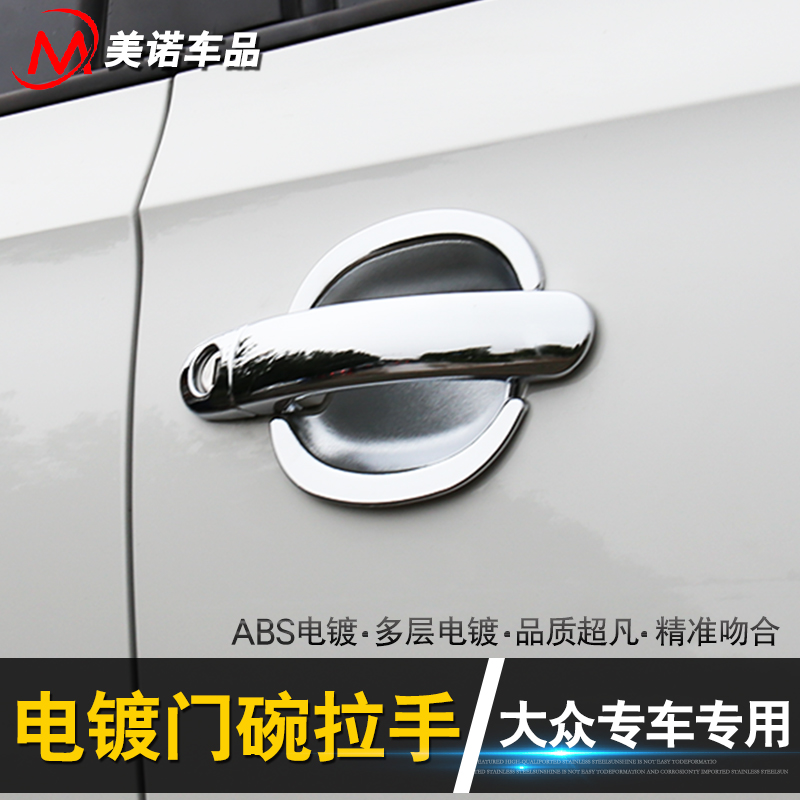 Is dedicated to the 13 volkswagen jetta santana bora lavida new jetta xin rui refit dedicated door handle bowl