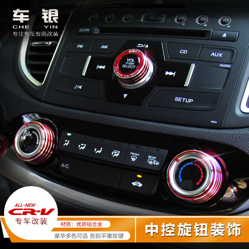 Is dedicated to the 2016 honda crv modified air conditioning rotary switch decorative circle car audio box interior decoration changed
