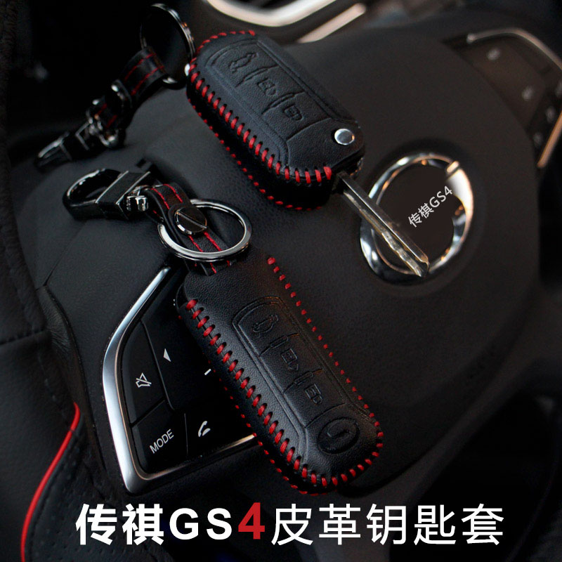 Is dedicated to the guangzhou automobile chi chuan gs-4 legend gs5 subscription ga3s horizon ga6 wallets smart folding key sets