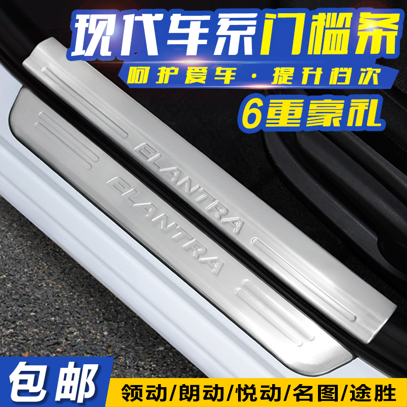Is dedicated to the modern lang move yuet name figure tucson led dynamic threshold strip welcome pedal special modified body decoration