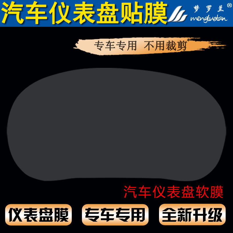 Is dedicated to the modern name figure dashboard dashboard navigation membrane film matte film glass film protection film new