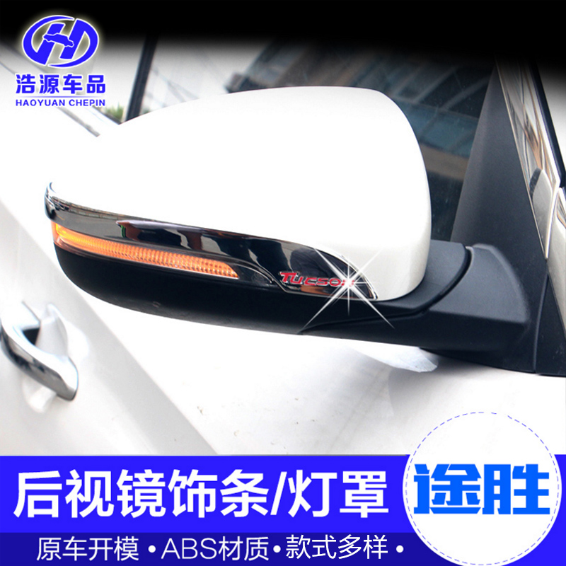 Is dedicated to the modern new tucson rearview mirror side mirror decorative light strip anti rub scuff scratch bumper strip