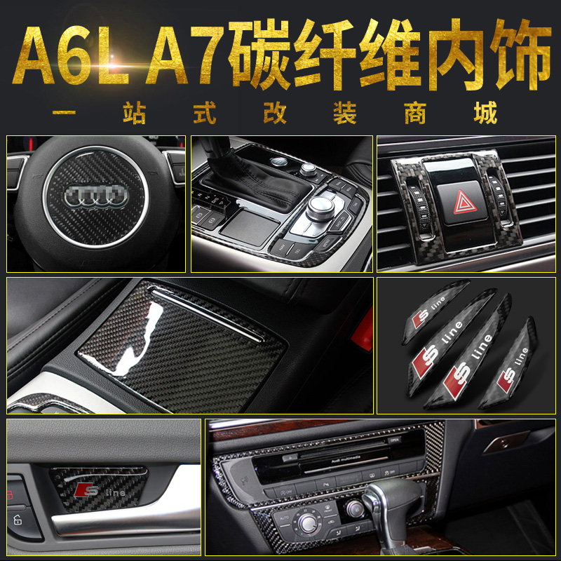 Is dedicated to the new audi a6l/a7 modified carbon fiber interior trim panels in the control gear watercups car decoration pieces