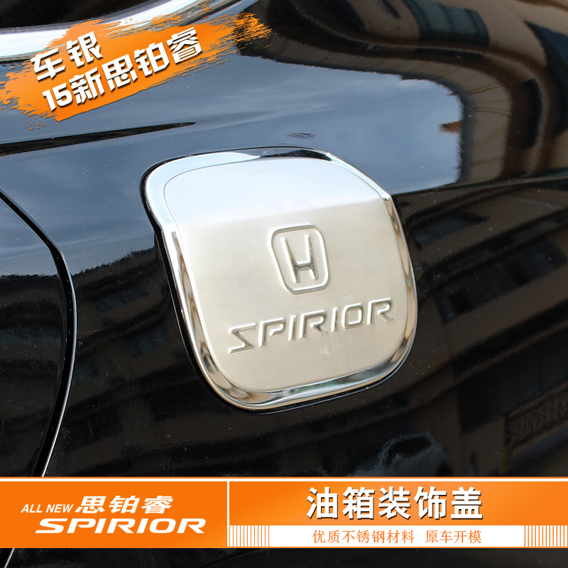 Is dedicated to the new civic platinum core honda fuel tank cap cover decorative stickers stainless platinum core modified paragraph 16 Steel tank cover fuel tank cap