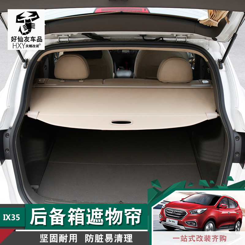 Is dedicated to the new tucson hyundai ix35 cover material curtain trunk bulkhead cover material lianhou trunk bulkhead cover material modification