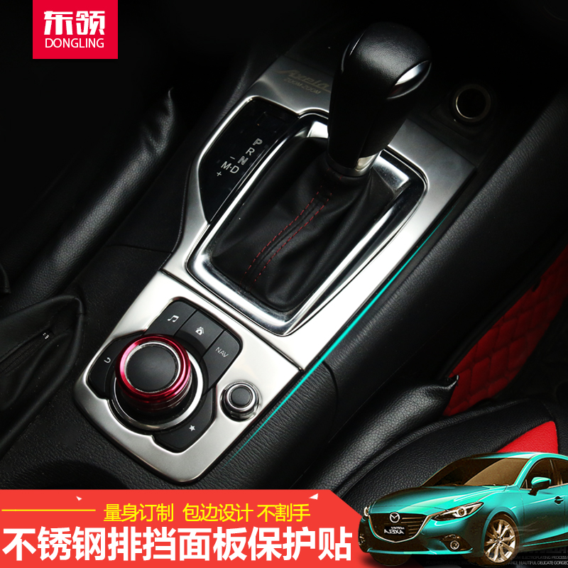 Is dedicated to the panel affixed to the new mazda 3 angke sierra angkesaila stall protection decorative stickers interior conversion