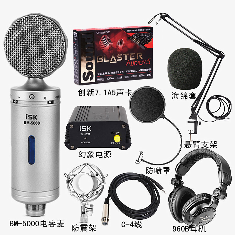 Isk bm-5000 large diaphragm condenser mic network k song recording computer microphone innovative sound card suit 7.1A5