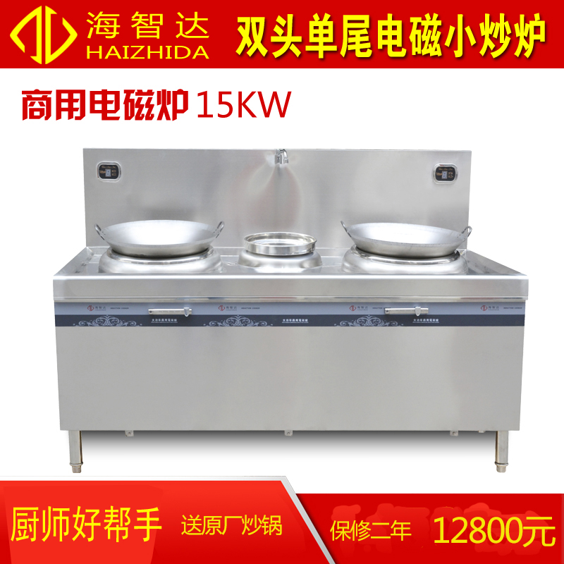 It sea commercial induction cooker double with afterbodies of k small sautéed 15000W high power electromagnetic stove oven fried fry