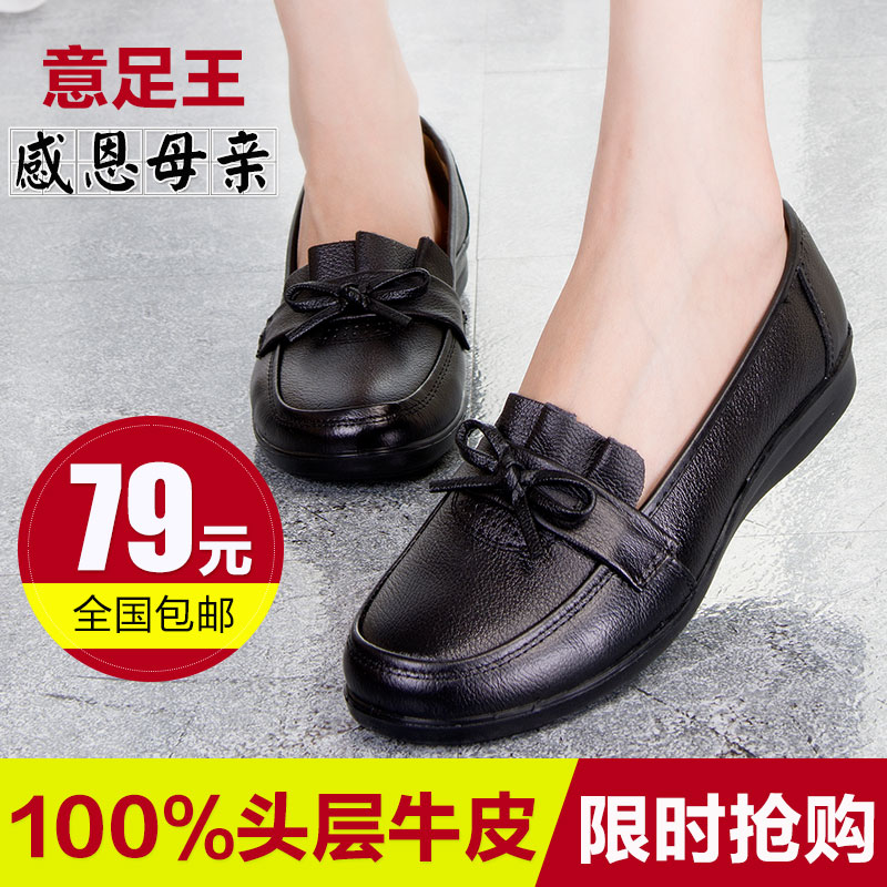Italian king foot shoes middle-aged middle-aged mother shoes leather shoes soft bottom flat shoes shallow mouth leather shoes women shoes