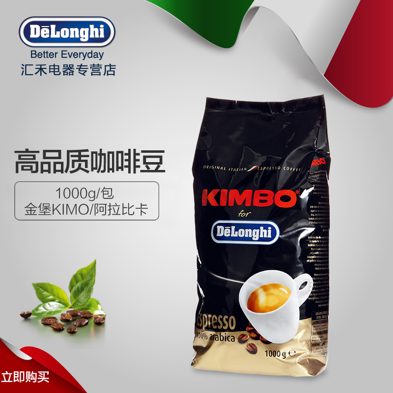 Italy and germany long (delonghi) golden fort (kimbo) classic fight with italian espresso coffee beans (1000g)