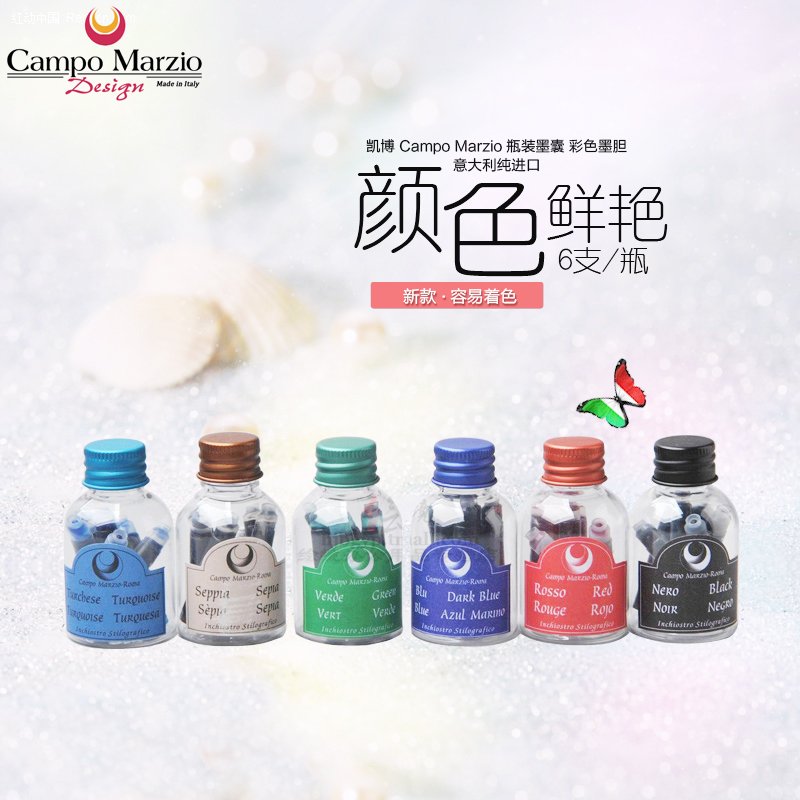 Italy campo marzio cabo bottled ink color ink bladder new
