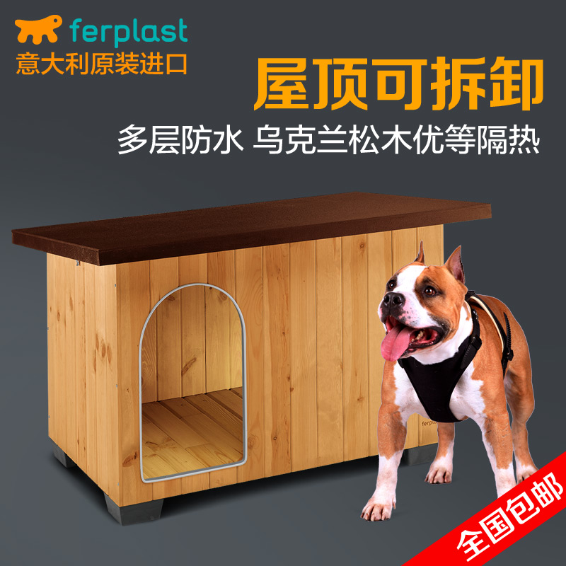 Italy ferplast imported wood outdoor dog house large dog kennel kennel kennel pet house