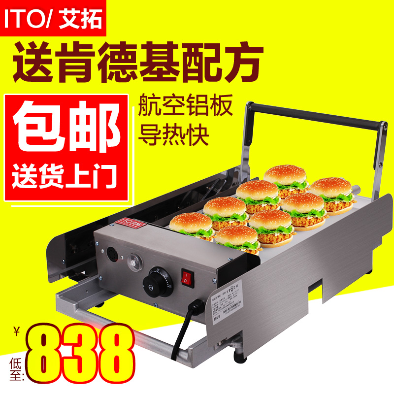 Itop burger machine commercial oven hamburg bake charter grilled burger kfc burger special equipment machine double