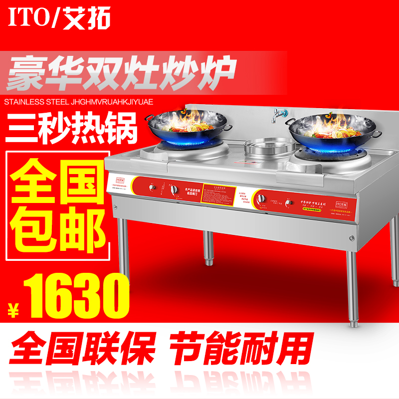 Itop commercial cooking stove oven fried hotel raging fire stove gas liquefied natural gas saving gas stove gas stove double Oven