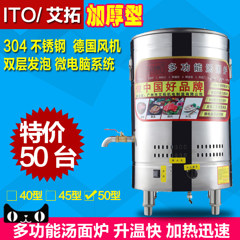 Itop gas cooking stove type 50 barrels of commercial cooking porridge soup furnace insulation soup pot spicy pot of thick