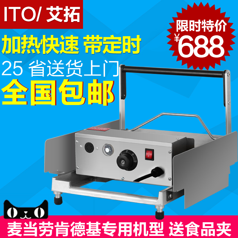 Itop small kfc mcdonald's burger hamburger machine for commercial hamburg furnace located prepare double oven roasted baked bread machine