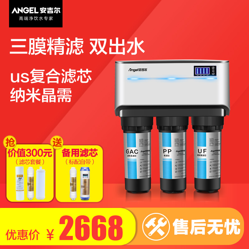 J2375-ROB8 angel drink straight water purifier home kitchen faucet water purifier filter flower chant 9 no. 0 coupon