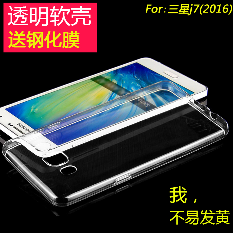 J7 sm-j7109 j7108 samsung mobile phone shell silicone soft shell protective sleeve 2016 new popular brands for men and women postoperculum