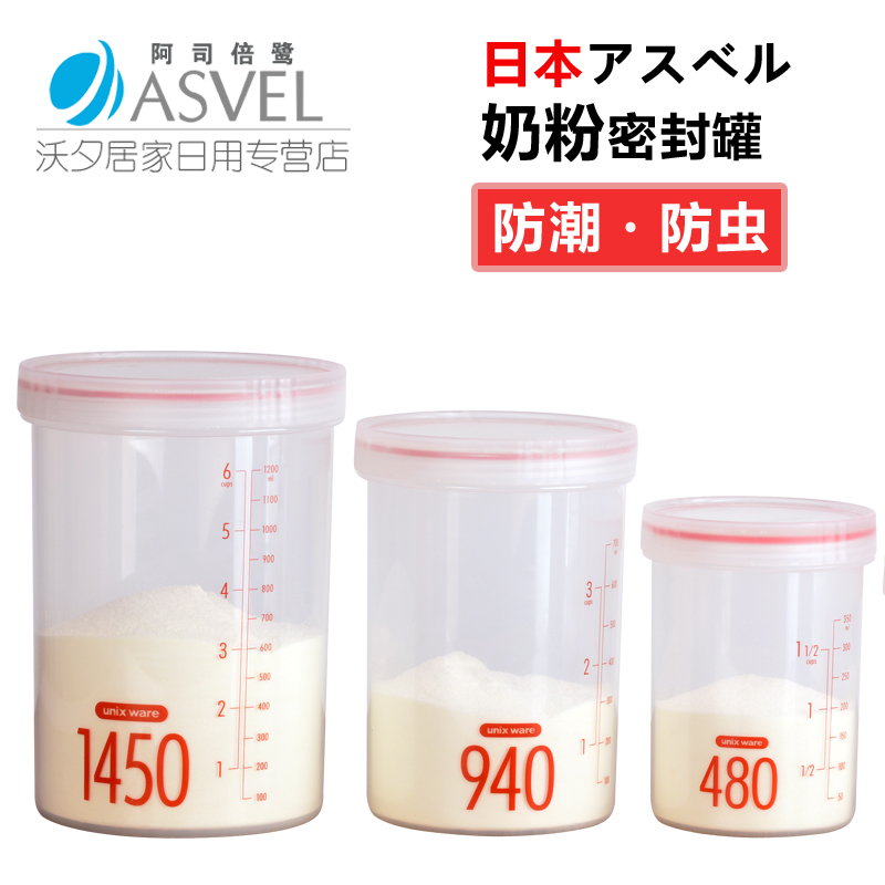 Japan asvel baby milk powder milk cans sealed cans tea caddy tea box to carry out a portable moisture milk bottle