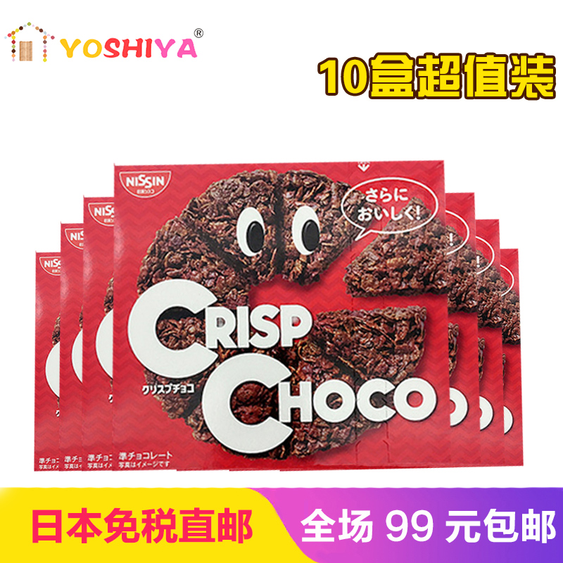 [Japan] direct mail import nissin wheat crisp corn shortbread dry pizza slice of chocolate wafer biscuits 10 boxes
