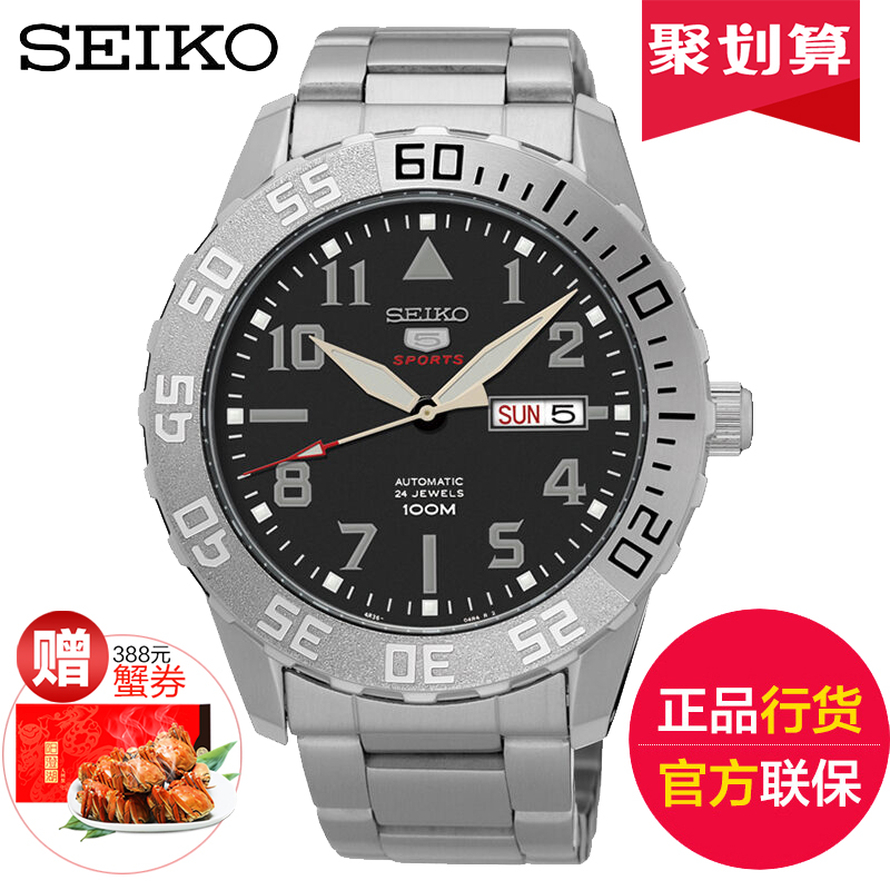 Japan imported shipped move seiko watches automatic mechanical watch calendar luminous waterproof male table srp