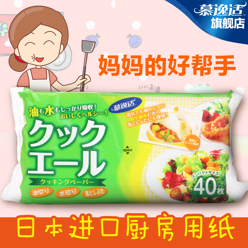 Japan imports mu yi suitable cooking food cooking soup food oil on paper oil filter kitchen paper towels out of paper free shipping