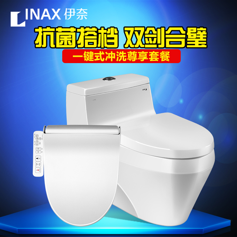 Japan ina inax 7b kit series of intelligent toilet cover/siamese syphonage horse toilet bucket combination