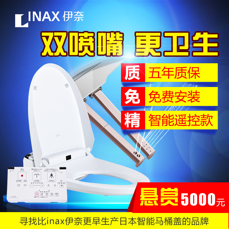 Japan ina inax double boom remote intelligent toilet cover bidet washlet automatic electric ka22