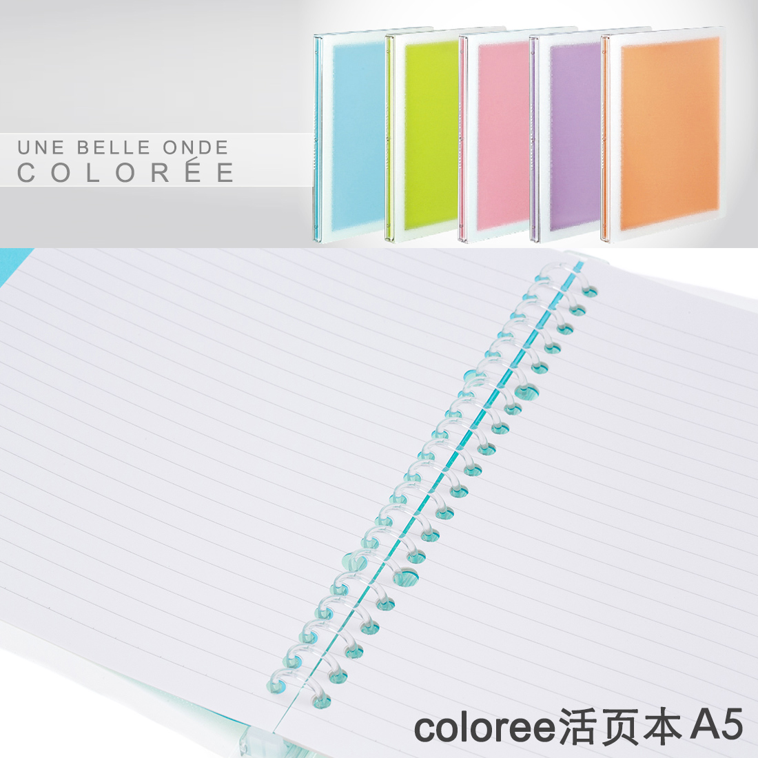 Japan kokuyo kokuyo coloree binder this a5/transparent beautiful colorful cover