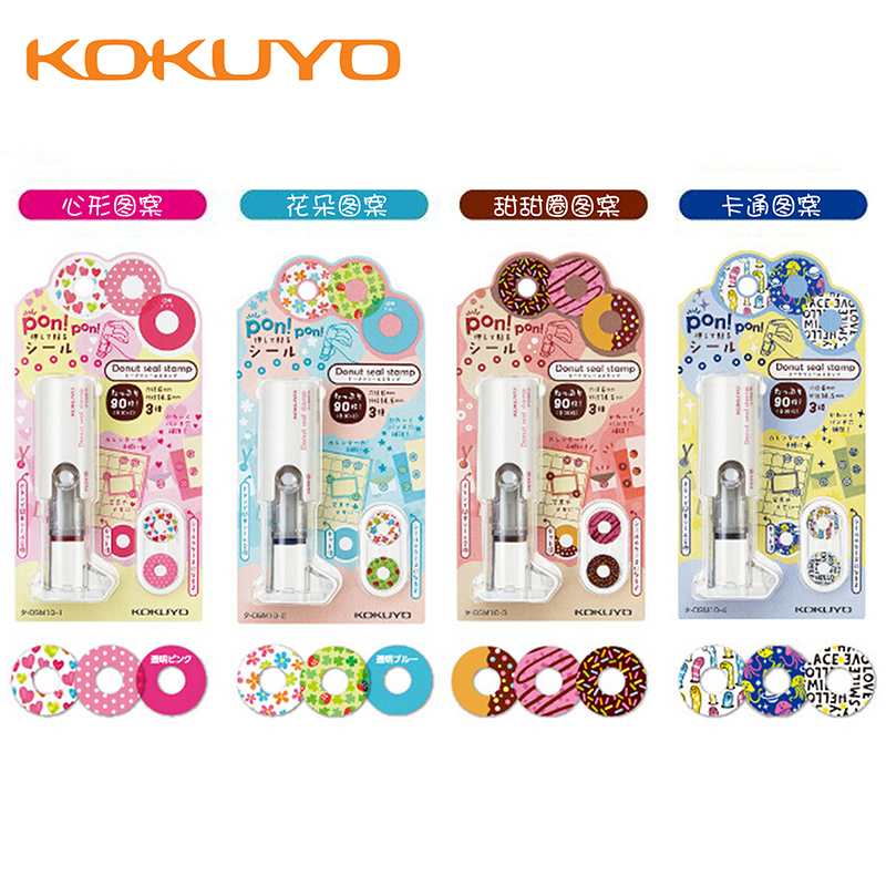 Japan kokuyo kokuyo | limited funds perforated reinforcement retaining hole stickers | donut series