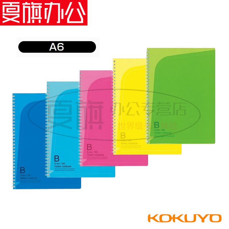 Japan kokuyo kokuyo/持有人series of colorful cover a6 coil notebook with side pockets