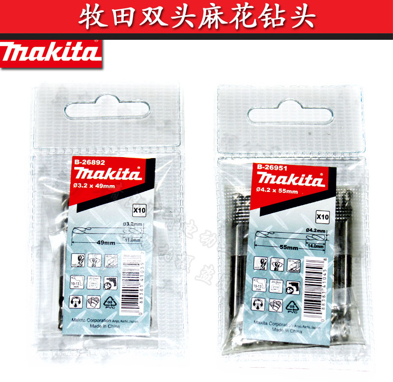 Japan makita makita metal twist drill 3.2/4.2/2mm double metal steel 5.44mpa/woodworking drill