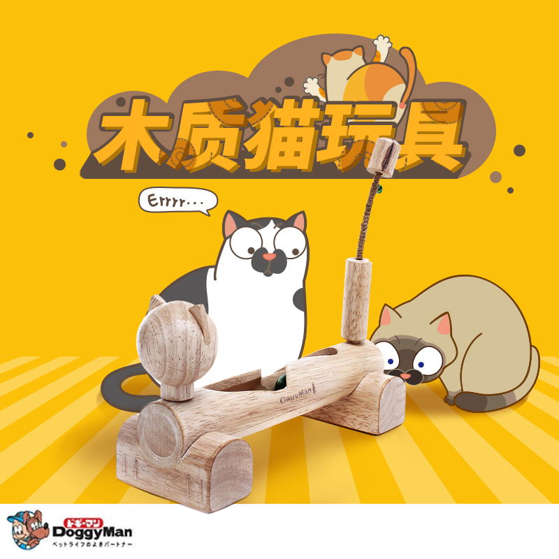 Japan more diffuse wooden cat toy-hitting the ball funny cat cat toy cat toy cat supplies