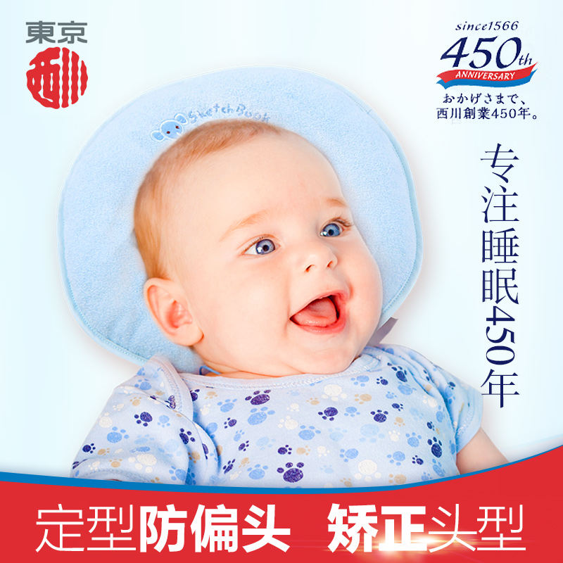 Japan nishikawa baby pillow shape correction migraine prevention 0-1-year-old breathable baby newborn baby pillow shape