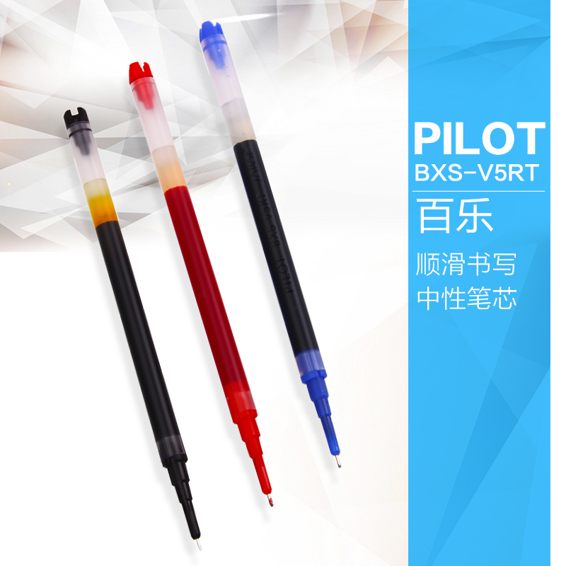 Japan pilot/tupper bxs-v5rt gel pen core needle beak applicable bxrt-v5rt pen