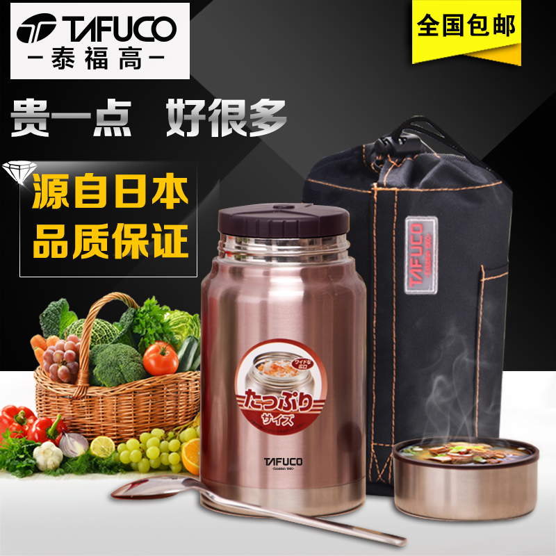 Japan tefo high stewing pot cooler student insulation boxes stew beaker children smoldering pot soup porridge barrel