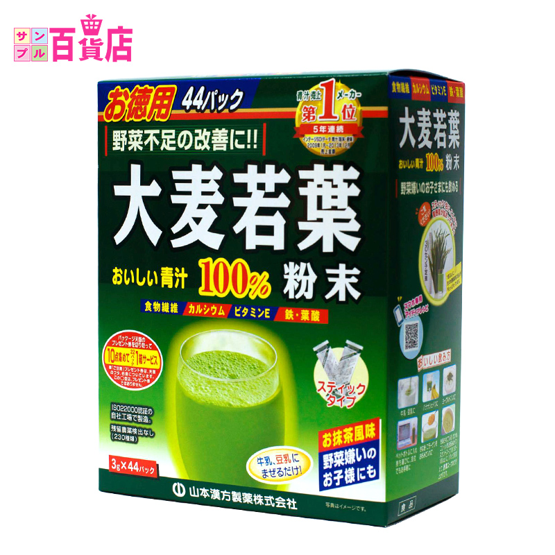 Japanese direct mail yamamoto kampo barley juice powder if yeh juice matcha flavor 3g * 44 bags of japanese green juice