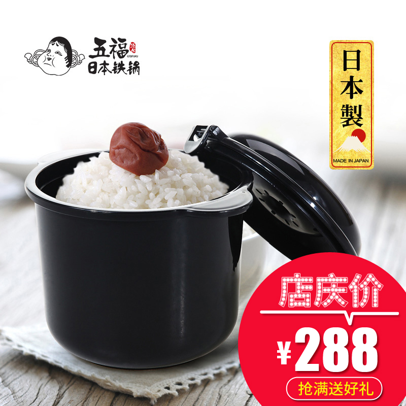 Japan's imports of five fuyuan shi multifunctional microwave rice cooker to cook rice bowl steaming bowl of steamed cooking cooking lunch boxes