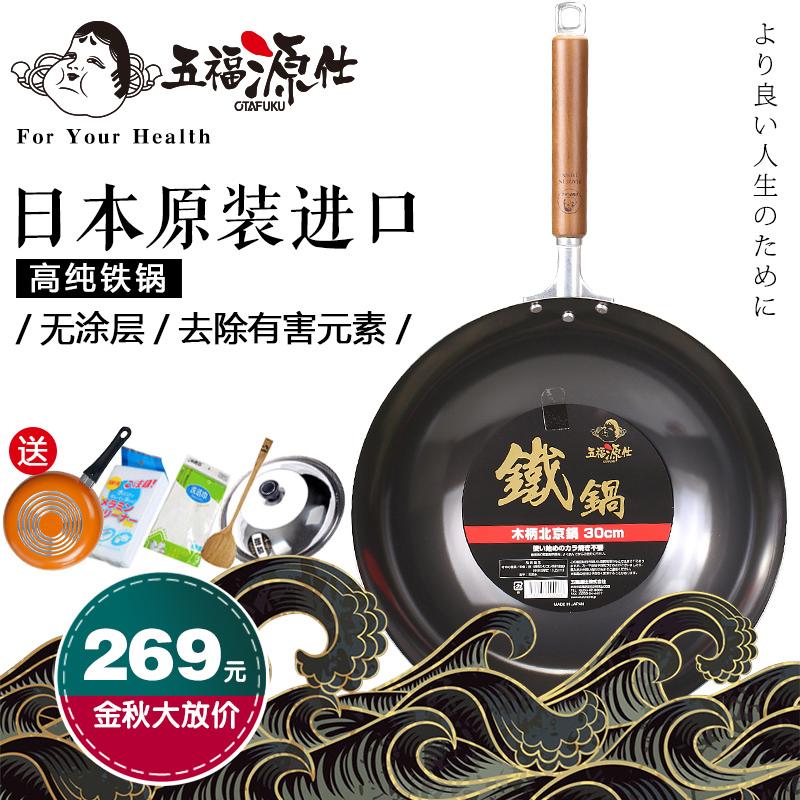 Japan's imports of five fuyuan shi wok wok uncoated gas cooker universal 30cm frying pan frying pan household